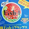 Fish-1グランプリにいってきたよ
